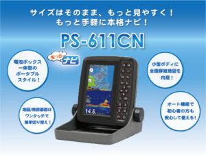 GPS 魚群探知機 コンパクト